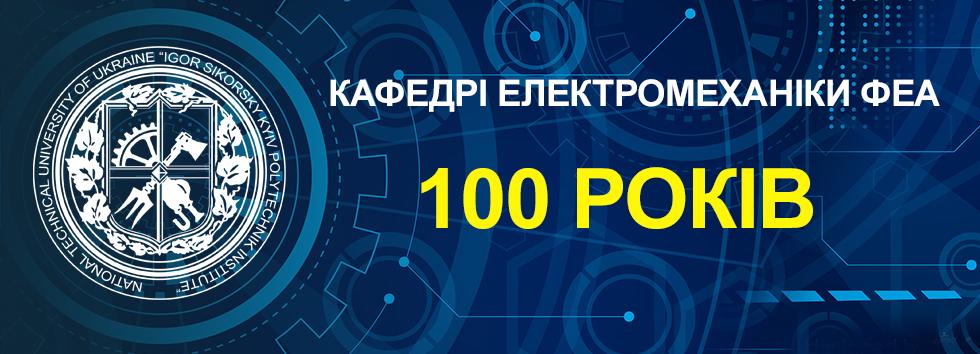 100-річчя